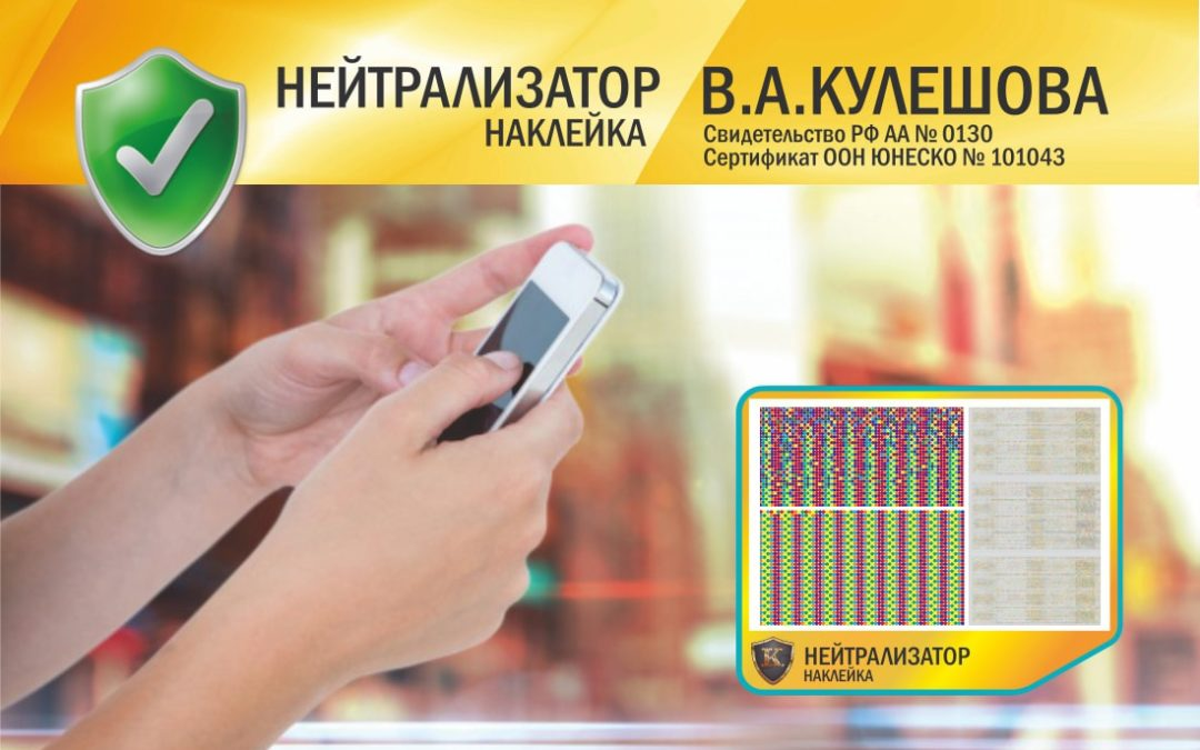 Отличия наклейки «Нейтрализатора» В. А. Кулешова  от мировых аналогов