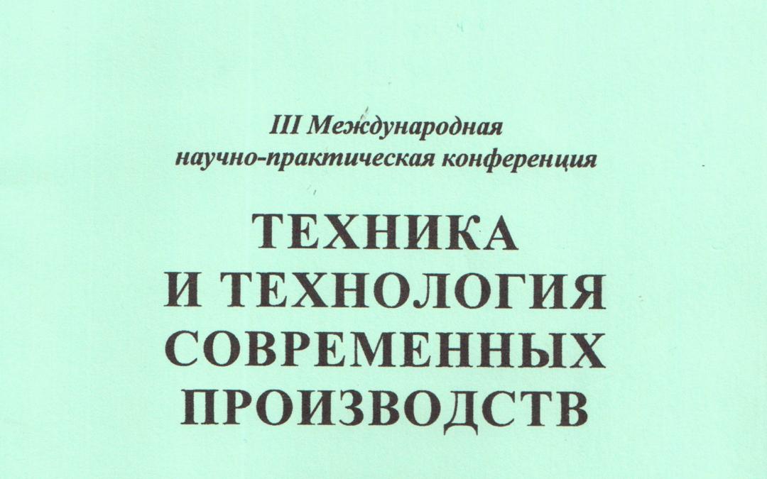 Научная статья «Цветорефлексокорректор В. А. Кулешова»