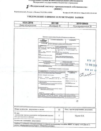 """Регистрация заявки на Патент, на изобретение: """"Нейтрализатор В.А.Кулешова""""."""