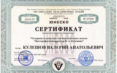 Биорезонансные стимуляторы (БРС)