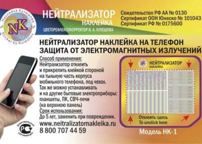 Лицевая сторона Нейтрализатор В.А. Кулешова